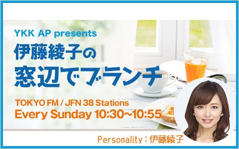 YKK AP presents 伊藤綾子の窓辺でブランチ