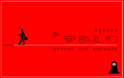 NISSAN あ、安部礼司 - BEYOND THE AVERAGE -