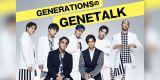 GENERATIONSのGENETALK