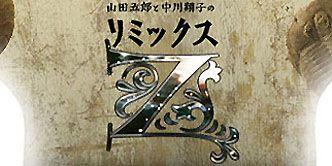 山田五郎と中川翔子の『リミックスZ』