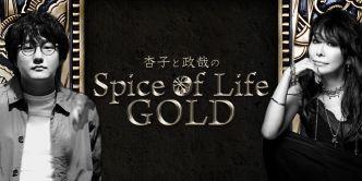 杏子のSpice of Life