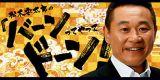 松木安太郎の「バーンってやってドーン!」