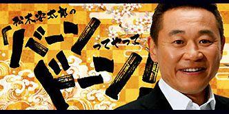 【終了番組】松木安太郎の「バーンってやってドーン!」