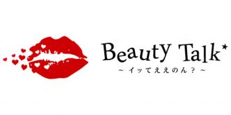 BeautyTalk~イッてええのん?~