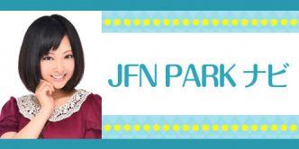 JFN PARK ナビ
