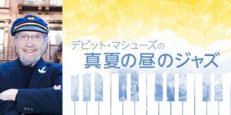 デビット・マシューズの真夏の昼のジャズ