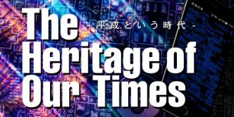 『The Heritage of Our Times -平成という時代-』