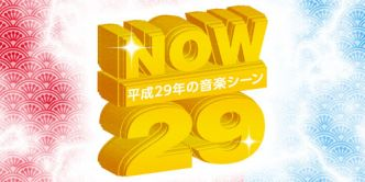 NOW Vol.29ー 平成29年の音楽シーンー