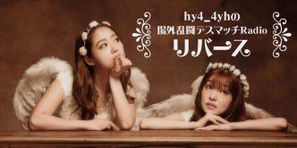 hy4_4yh(ハイパーヨーヨ)の場外乱闘デスマッチRadio