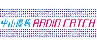 中山優馬 RADIO CATCH