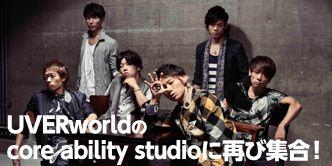 UVERworldのcore ability studioに再び集合!
