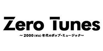 Zero Tunes~2000(ゼロ)年代のポップ・ミュージック