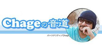 Chageの音道