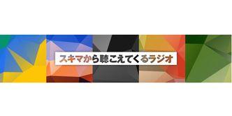 スキマから聴こえてくるラジオ【茂木健一郎、堀江貴文、金杉肇】~チャンネル ハッカーズ~