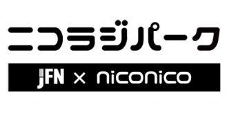 ニコラジパーク【アルスマグナ(神生アキラ)】木曜日