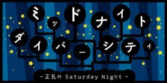 MDC【オアシズ】ミッドナイト・ダイバーシティー~正気の Saturday Night~