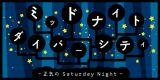 MDC【ダイノジ】ミッドナイト・ダイバーシティー~正気の Saturday Night~