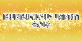 【終了番組】BUBBLICIOUS JAPAN 2016