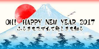 【終了番組】OH! HAPPY NEW YEAR 2017 ふるきをたずねて新しきを知る