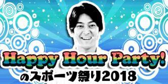 Happy Hour Party!のスポーツ祭り2018