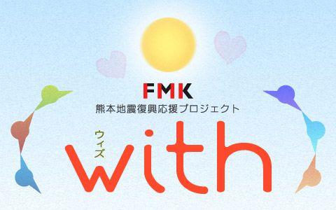 FMK熊本地震復興応援プロジェクト~with~