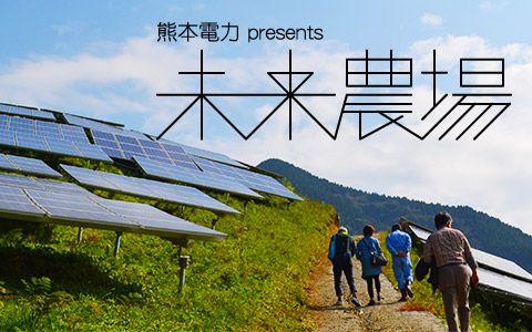 熊本電力 presents 未来農場