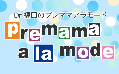 DR.福田のプレママ・アラモード
