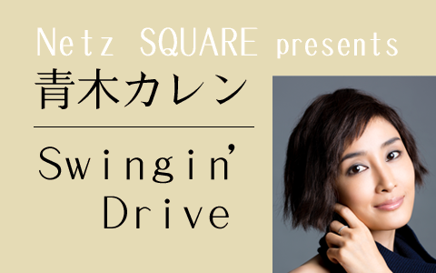 Netz SQUARE presents 青木カレン Swingin' Drive