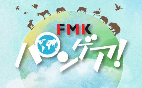 FMK パンゲア!